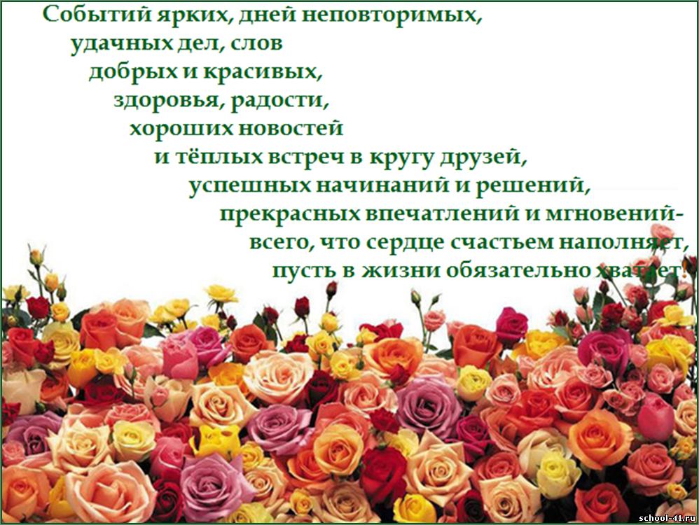 Поздравления с днем рождения для объединения